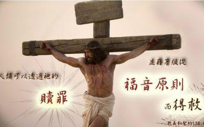 猶太人要為耶穌的死負責嗎?