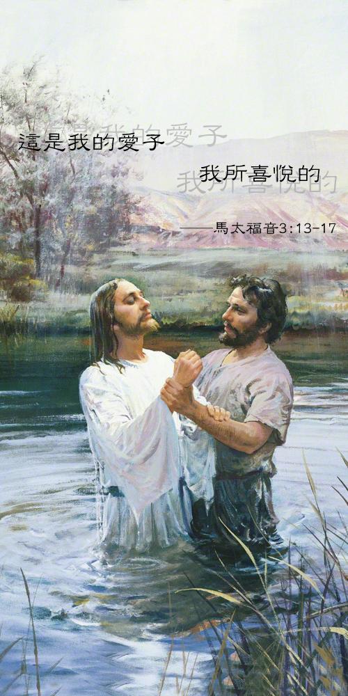 洗禮與聖靈的恩賜使我們獲得屬靈的重生