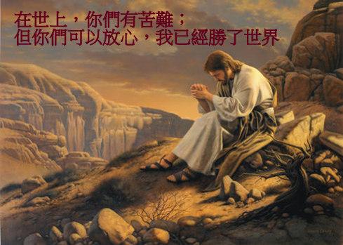 跟隨基督 進入曠野