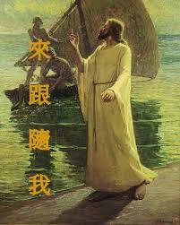 跟隨耶穌基督