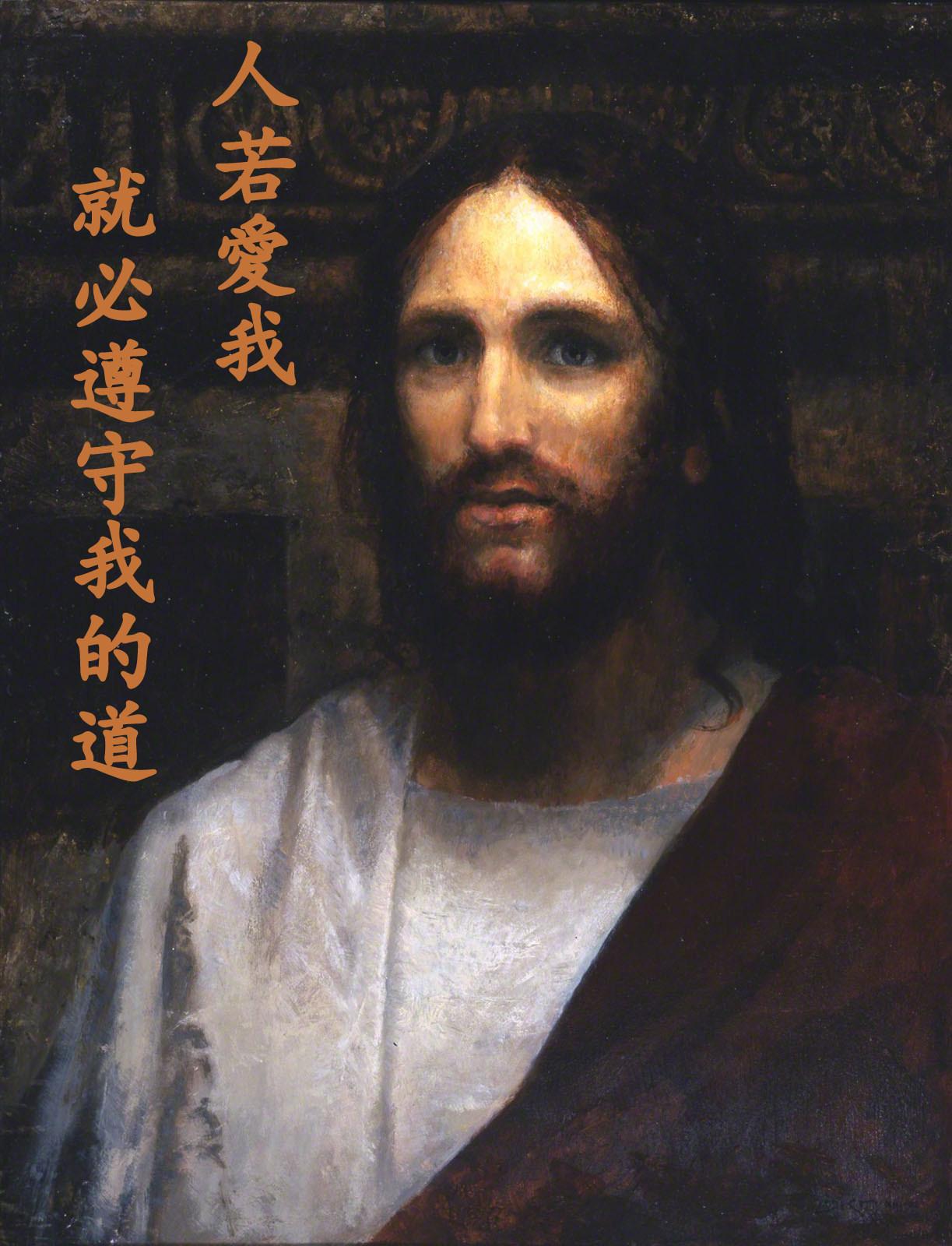 复活 耶稣基督