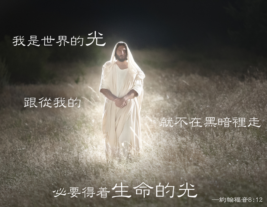 耶穌是世界的光