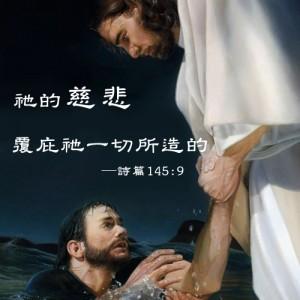 耶穌的慈悲