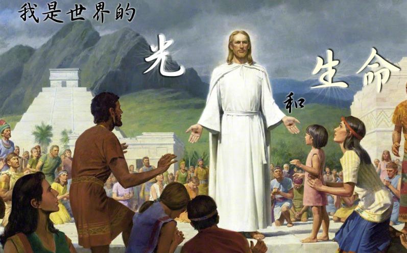 承受耶穌基督的名