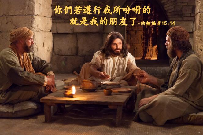 耶穌基督的福音