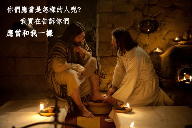 我們應該成為像基督一樣的人