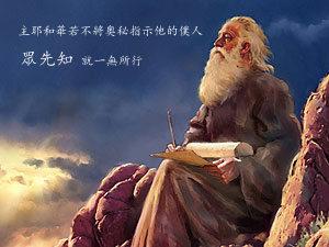 聖經的模式 顯示神的兒女需要不斷的啟示