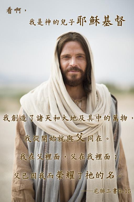 摩門教使徒為耶穌基督做見證