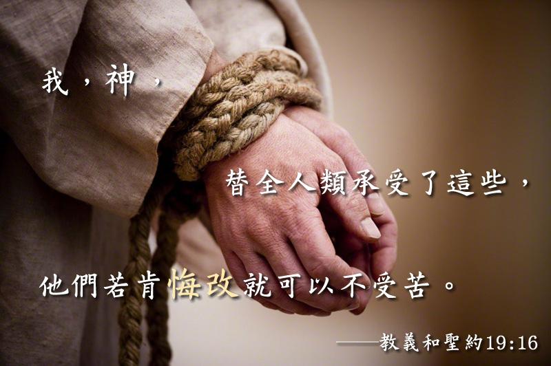 摩门教相信基督为世人赎罪