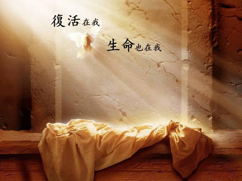 摩门教相信耶稣的复活