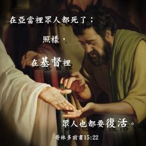 基督的贖罪