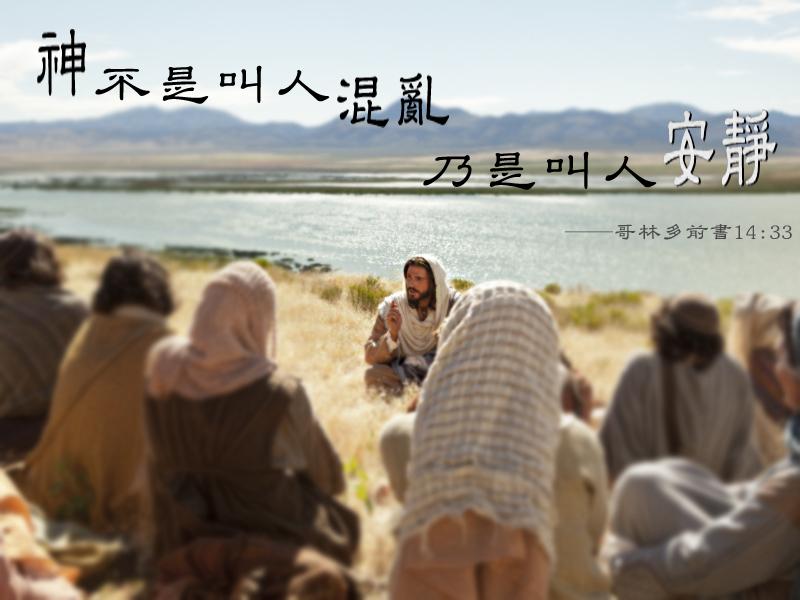神不是叫人混乃是叫人安静