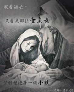 马利亚与耶稣基督