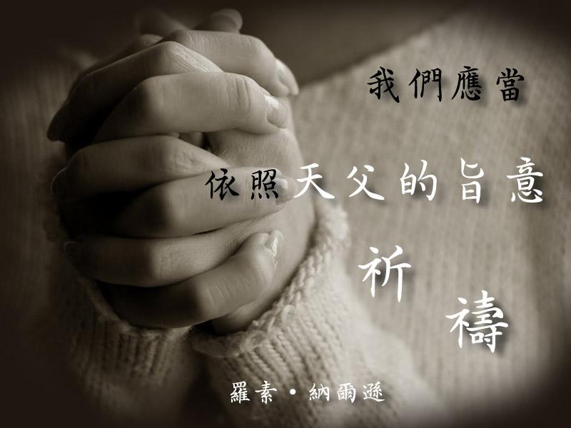 祈禱驅散煩憂