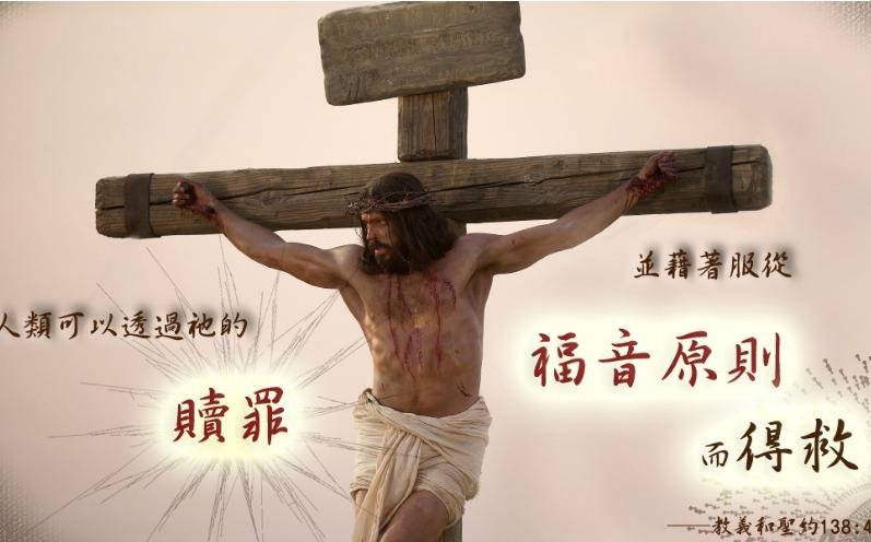 耶穌基督的教會:其名代表的意義