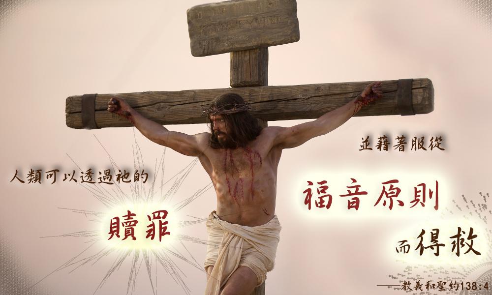 耶穌基督是耶穌基督教會之首