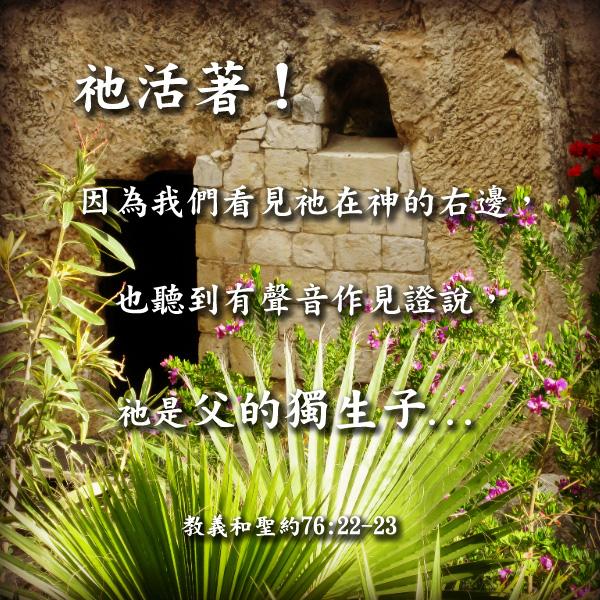 耶穌基督重生並活著