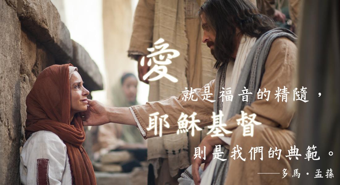 耶穌基督是我們行為的典範