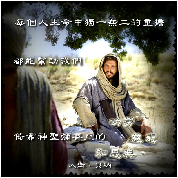 今生的考驗 幫助我們歸向基督