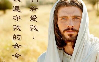 福音教義恆久遠