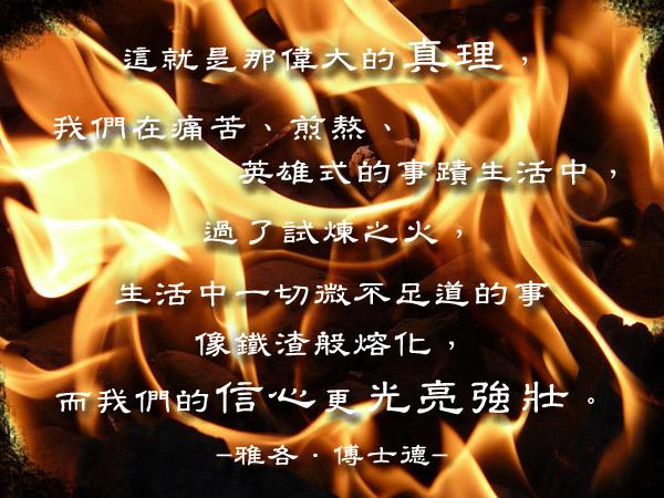 過了試煉之火,我們的信心會更光亮強壯