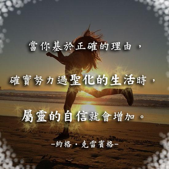 悔改幫助我們轉動信心的巨輪,增加屬靈自信