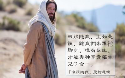 耶穌基督為什麼被稱之為世界之光?