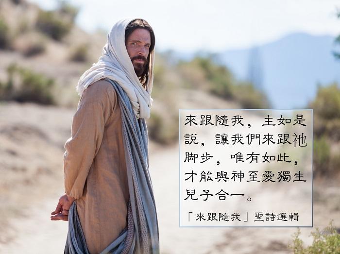 透過服務跟隨基督的榜樣